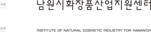남원시화장품산업지원센터 / INSTITUTE OF NATURAL COSMETIC INDISTRY FOR NAMWON